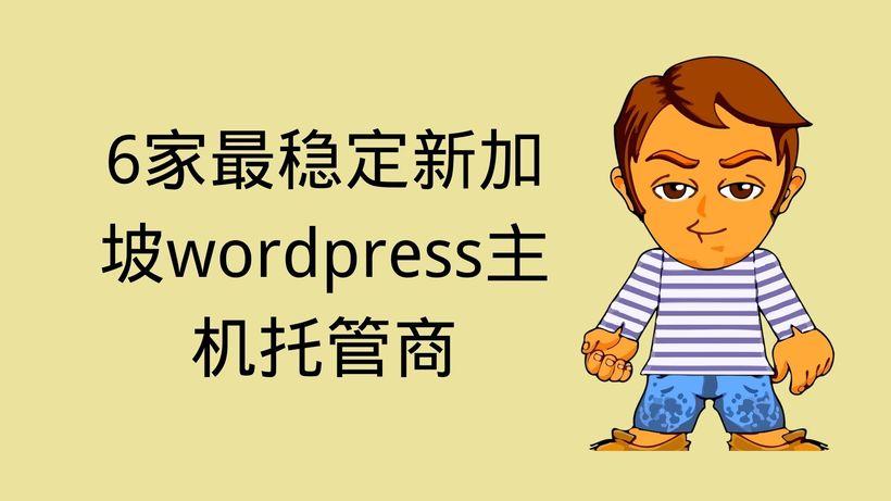 6家最稳定新加坡wordpress主机托管商