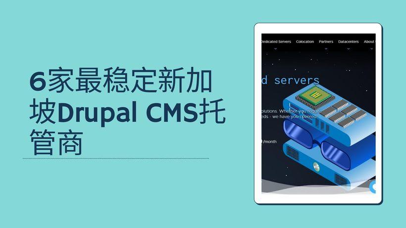 6家最稳定新加坡Drupal CMS托管商