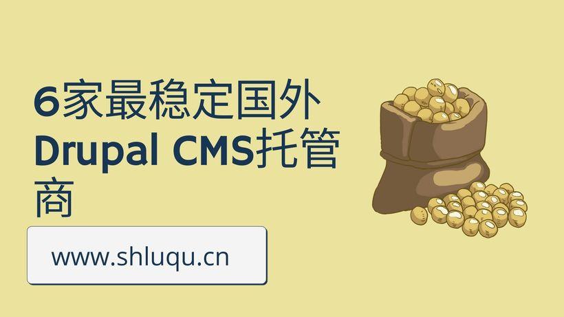 6家最稳定国外Drupal CMS托管商