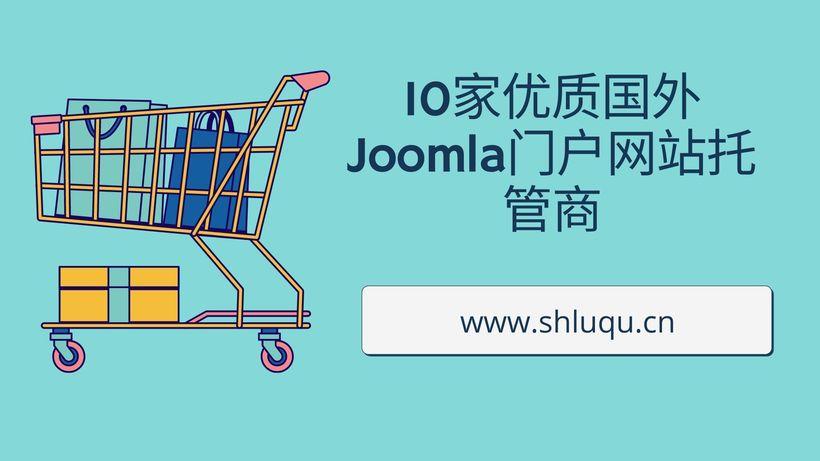 10家优质国外Joomla门户网站托管商