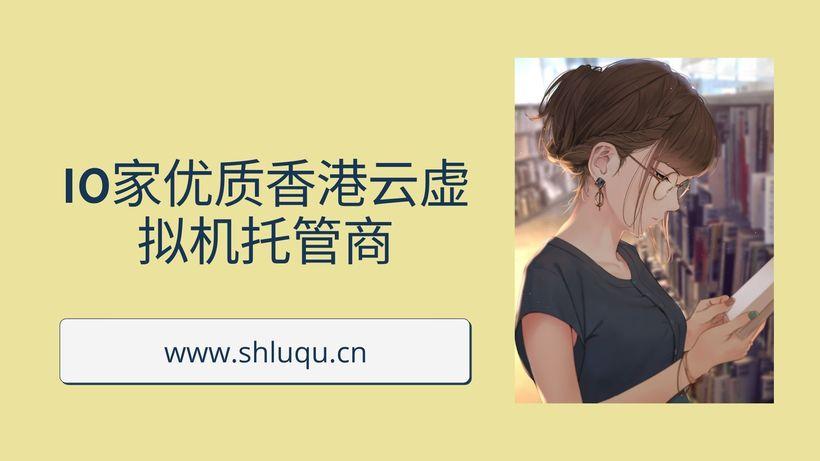 10家优质香港云虚拟机托管商