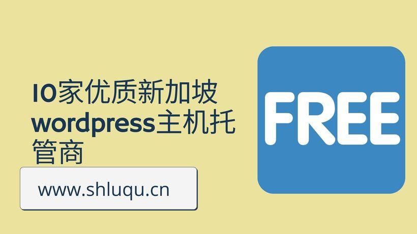 10家优质新加坡wordpress主机托管商