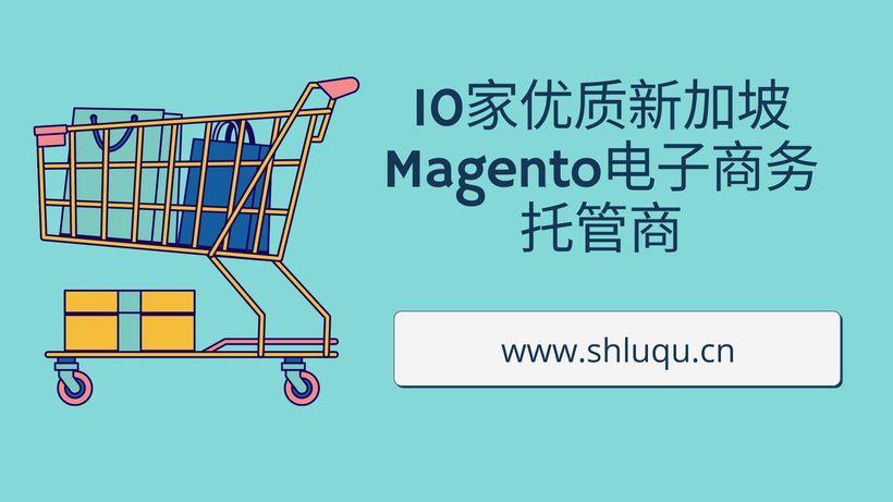 10家优质新加坡Magento电子商务托管商